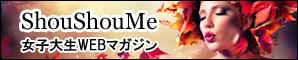 シュシュミー女子大生WEBマガジン