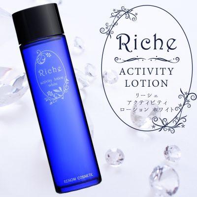 新商品 Riche リーシェ アクティビティ ローション化粧水