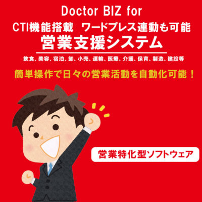 Doctor BIZ for 営業支援システム